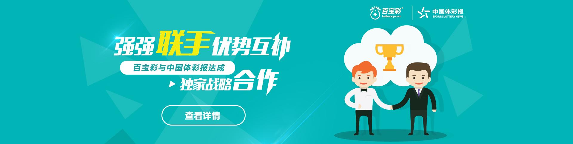 优势互补,百宝彩与中国体彩报开展战略合作
