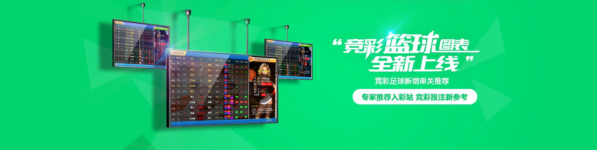 百宝彩竞彩多媒体篮球图表全新上线